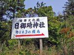 Hinomisakijinja0