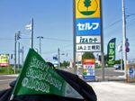 Safety_summer_touring_in_hokkaido