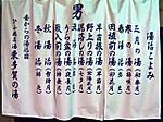 Higashitaga_no_yu5