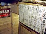 Fudouyuonsen6