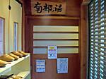 Oosawa_onsen_jisuibu17