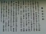 Ganmen_daibutu2