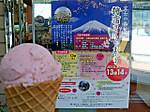 Ichigo_ice
