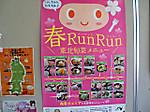Haru_runrun