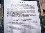 Miharu_takizakura4