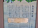 Kanazawajou2