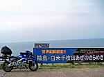 Shiroyone_senmaida1