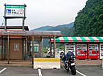 Echigo_itiburi_no_seki