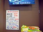 Izuchu_banban_syokudou