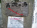 Takaiso_no_yu2