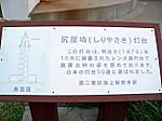 Shiriyasaki_toudai4