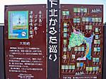 Simokita_karuta_meguri
