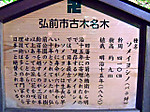 Hirosakijou5