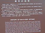 Mayaishi2