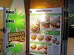 Shounan_burger
