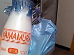 Yamamura_gyunyuu