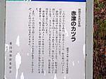 Akatu_no_katura2