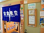 Kuukou_syokudou