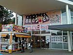 Fujiyoshida2