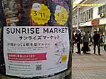 Sunraise_market1