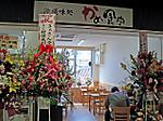 Kame_syokudou1